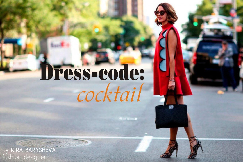 завтавкf dress code