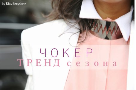 zastavkachoker-blog